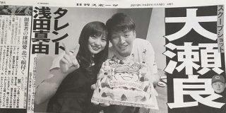 広島・大瀬良が結婚!お相手はタレントの浅田真由さん : なんJ(まとめては)いかんのか?