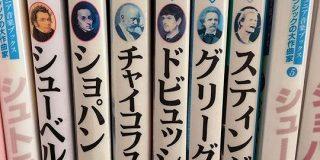シューベルト、ショパンなど世界の作曲家たちの伝記コーナーに突然現れた『スティング』の文字に目を疑う人々「同列なのか。いや、スティング大好きだけど」 - Togetter