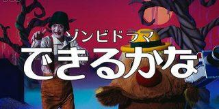 ノッポさんがゾンビに化けて「できるかな」29年ぶりに復活!? ゾンビが来たから人生見つめ直した件|NHKオンライン