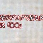 ルー大柴さんが過去11年間にブログで使用した頻出ルー語TOP100を発表!カッ!【Excelピボットテーブル】 – わえなび ワード&エクセル問題集