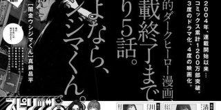 【悲報】闇金ウシジマくん、残り5話で連載終了へ : IT速報
