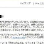 Amazonをかたる巧妙なフィッシング詐欺メールに注意 クレジットカードの有効期限切れをうたい偽サイトへ誘導 – ねとらぼ