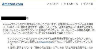Amazonをかたる巧妙なフィッシング詐欺メールに注意 クレジットカードの有効期限切れをうたい偽サイトへ誘導 - ねとらぼ
