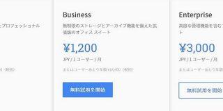 Google、「G Suite」の「Basic」と「Business」を4月2日に値上げへ - ITmedia