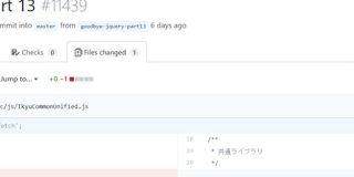 一休.comホテルページのスマホ版からjQuery依存を取り除くためにやったこと - 一休.com Developers Blog