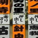 ちょっとした実験をしてみたところ「近鉄南大阪線の駅名がみんな四股名みたい」なのではないかという説が – Togetter