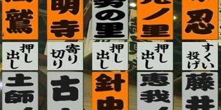 ちょっとした実験をしてみたところ「近鉄南大阪線の駅名がみんな四股名みたい」なのではないかという説が - Togetter