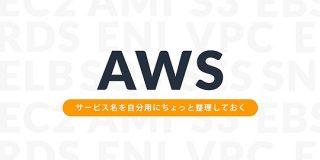 AWSのサービス名がよくわからんから、自分用にちょっと整理しておく | 東京上野のWeb制作会社LIG