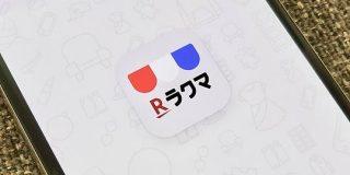 フリマ売上金を「楽天ペイ」残高に 累計5億円突破-ラクマ - Engadget