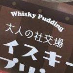 ウイスキー好きさんへ!「山崎12年」を使ったウイスキープリンが絶品らしい→メーカーでは限定品だけど、スーパーに売ってる証言浮上 – Togetter
