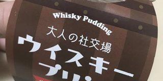 ウイスキー好きさんへ!「山崎12年」を使ったウイスキープリンが絶品らしい→メーカーでは限定品だけど、スーパーに売ってる証言浮上 - Togetter