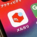 メルカリのスマホ決済「メルペイ」開始迫る?売上金が移管 – Engadget