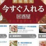 ヤフー、飲食店の空き状況をリアルタイムに表示するIoT実証実験-新宿の6店舗で – CNET