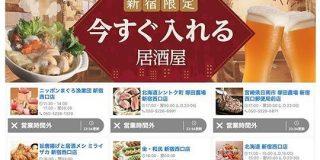 ヤフー、飲食店の空き状況をリアルタイムに表示するIoT実証実験-新宿の6店舗で - CNET