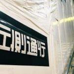 新宿駅にガムテ職人が作り出す案内表示「修悦体」らしきものが現れザワつく人々 – Togetter