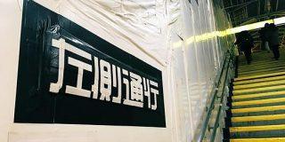 新宿駅にガムテ職人が作り出す案内表示「修悦体」らしきものが現れザワつく人々 - Togetter