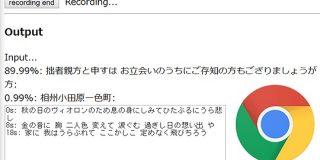 Google Chrome上でマイクから録音した声をリアルタイムで文字に書き起こしてくれる「The Recording Studio」 - GIGAZINE