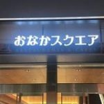 錦糸町で最も「良い」とされる施設名がこちら「これは最強のほっこり」「錦糸町は商業施設のネーミングが良い」 – Togetter