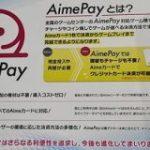 セガ、ゲームセンター向けクレカ決済システム「AimePay」を展開へ – CNET