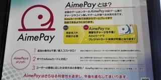 セガ、ゲームセンター向けクレカ決済システム「AimePay」を展開へ - CNET