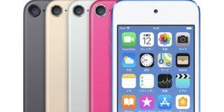 Appleが新型iPod touch発売か。iOS 12.2ベータ版からコードが見つかる : IT速報