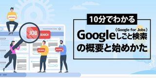 10分でわかる、Google しごと検索(Google for Jobs)の概要と始めかた|アナグラム株式会社