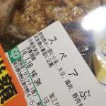 味ではなく、名前を見て買ってしまった唯一のお惣菜がこちら「そりゃお前名前で買うわ」「スペアリブぶってる」 – Togetter