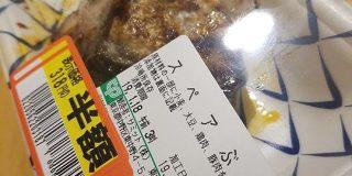 味ではなく、名前を見て買ってしまった唯一のお惣菜がこちら「そりゃお前名前で買うわ」「スペアリブぶってる」 - Togetter