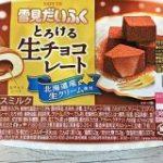 「生チョコ雪見だいふく」はレンジで10秒加熱して食べるべし!チョコとアイスが 『もちふにゃトロ』になるよ♪ | Pouch