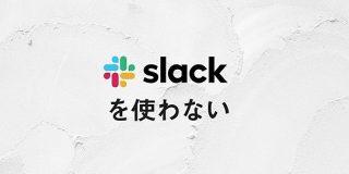 グラムはSlackを使わない|グラム株式会社|note