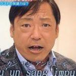香川照之さん、ミニコントでフランス語をペラペラ話してフランス国歌も歌える!フランス語もコントとしても仕上がっててびっくり #ぴったんこカンカン – Togetter