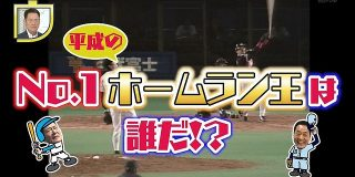 平成で最もホームランを打った選手は誰だ!? : なんJ(まとめては)いかんのか?