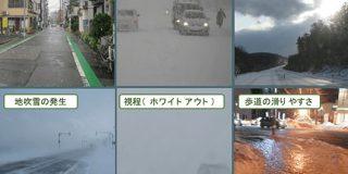 画像解析で降雪量や路面状態を自動判別、Specteeが日本気象協会と共同開発へ | TechCrunch