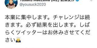 ZOZOの時価総額500億円回復、前澤友作の本業集中宣言で : 市況かぶ全力2階建