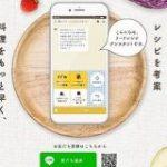 LINEに食材の画像を送るだけでレシピ提案、ライオンが「レシピアシスタント β版」を公開 | TechCrunch