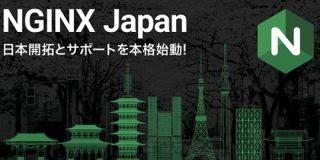 WebサーバのNginx、東京オフィスを構え日本開拓本格始動 : IT速報