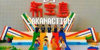 なぜ話題になってない!?サカナクション「新宝島」MVを小6がレゴで再現した映像がすごすぎる - Togetter