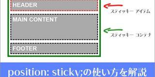 position: sticky;の仕組みや実際の使い方が分かると便利!仕様から実装方法までをやさしく解説 | コリス