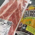 ストロングゼロで作る『豚の角煮』が激ウマ!みりんや日本酒は不要 – しらべぇ