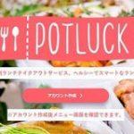月額1万2000円でランチ・ディナーが食べ放題、サブスク型ランチ「POTLUCK」に新プラン | TechCrunch