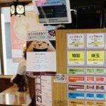 年間2万円で食べ放題、話題のラーメン凪 AIで「顔パス」注文システムの狙いは – ITmedia