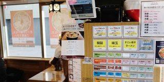 年間2万円で食べ放題、話題のラーメン凪 AIで「顔パス」注文システムの狙いは - ITmedia