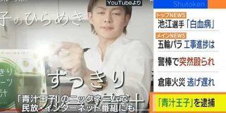 「青汁王子」を脱税の疑いで逮捕|NHK 首都圏のニュース