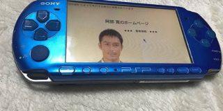 【朗報】阿部寛のホームページ、PSPでも簡単接続可能:キニ速