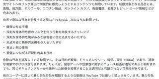 YouTubeに新規約「ドッキリ禁止、酒煙草の宣伝禁止、エロ匂わせ禁止、危険性ある行為禁止」 : IT速報