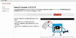 Google Search Consoleの旧バージョンから新バージョンへの移行は年内に完了予定 | 海外SEO情報ブログ