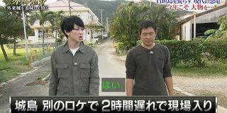 助っ人として有能すぎた関ジャニ・横山くん、ついにTOKIO不在のままグリル厄介のロケがスタート #鉄腕DASH - Togetter