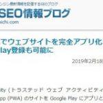 PWA+TWAでウェブサイトを完全アプリ化、PWAサイトのGoogle Play登録も可能に | 海外SEO情報ブログ
