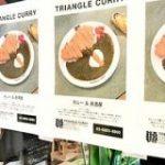 渋谷のおしゃれスポットで発見した「カレー居酒屋」に心惹かれて… / シメはカレーうどんで華麗にフィニッシュ!『トライアングルカレー』 | ロケットニュース24