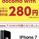 ドコモ、唯一の爆安プランdocomo withの対象機種にiPhone7を追加 : IT速報